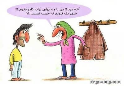 اس ام اس طنز آمیز برای ارسال به همسر