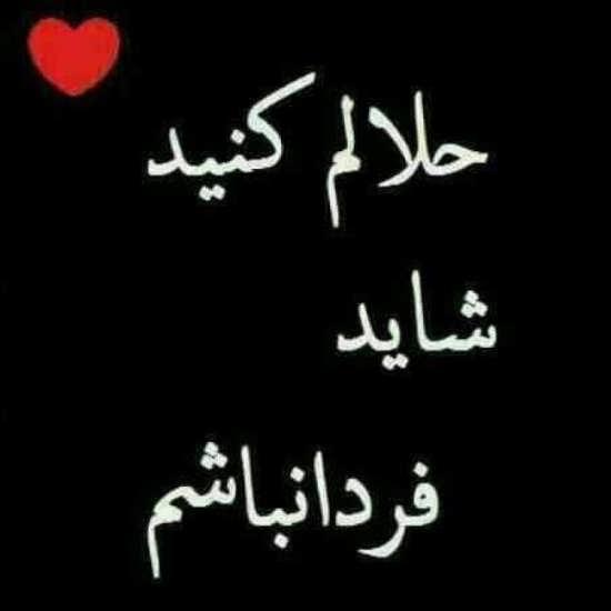 عکس نوشته حلالم کنید شاید فردا نباشم