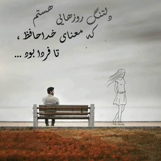 عکس نوشته احساسی تنهایی و خداحافظی
