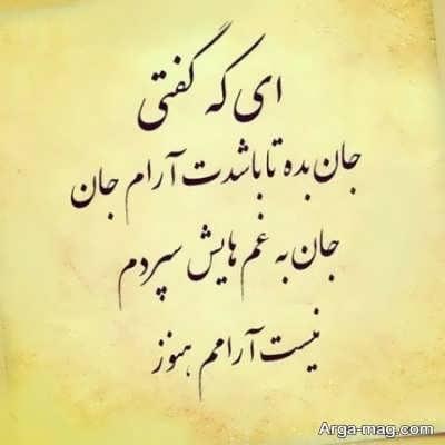 سروده های زیبای حافظ شیرازی