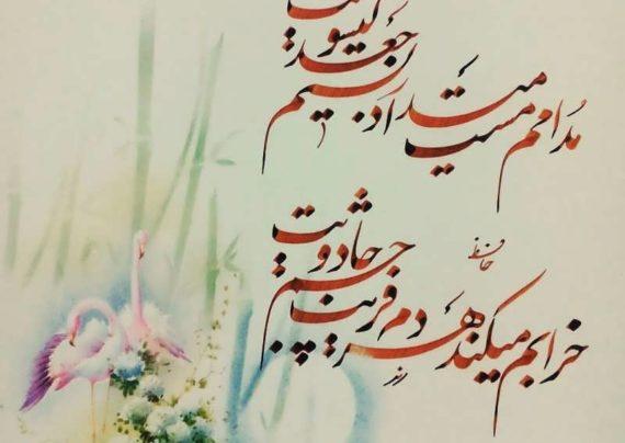 گلچین اشعار حافظ