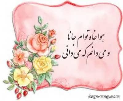 غزل های گلچین شده دیوان حافظ
