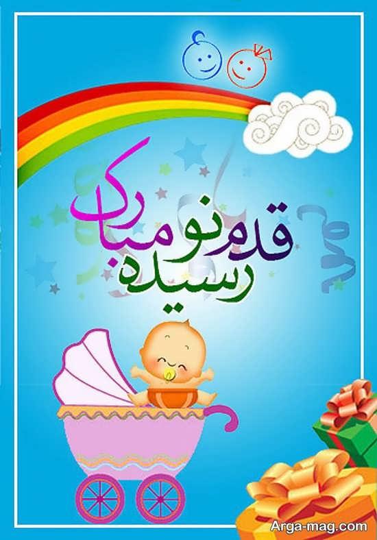 تصویر جدید برای تبریک تولد کودک