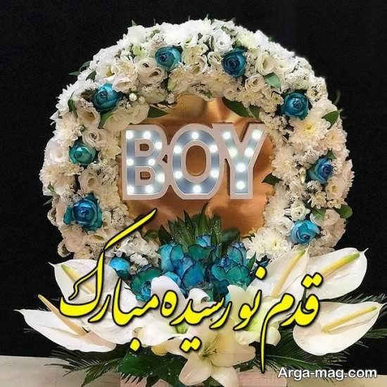 عکس تبریک تولد نوزاد برای پروفایل شبکه های مجازی
