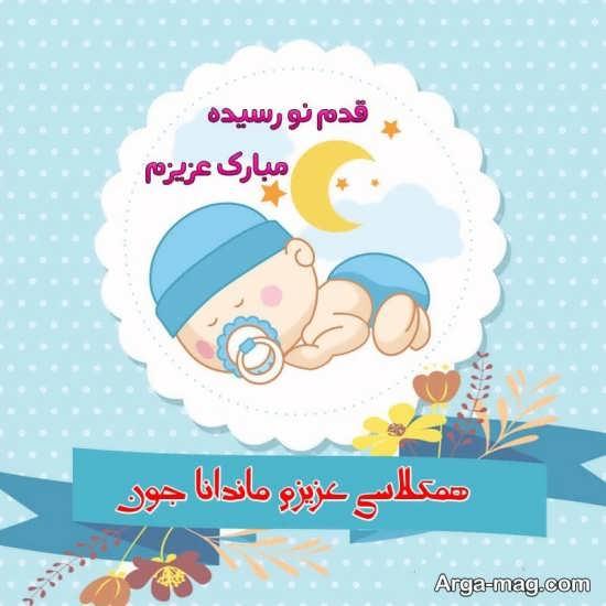 تصویر زیبا و شیک برای تبریک تولد کودک
