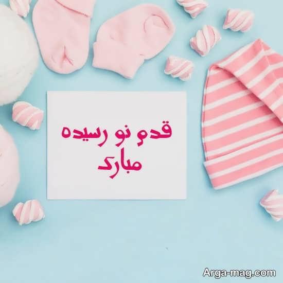 دل نوشته قشنگ برای تبریک تولد نوزاد