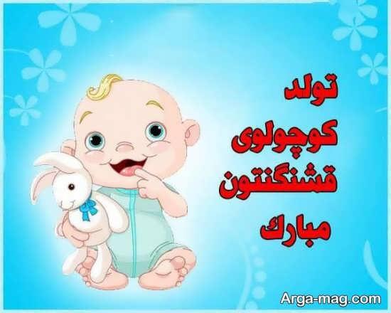 تصویر کودکانه برای تبریک تولد نوزاد