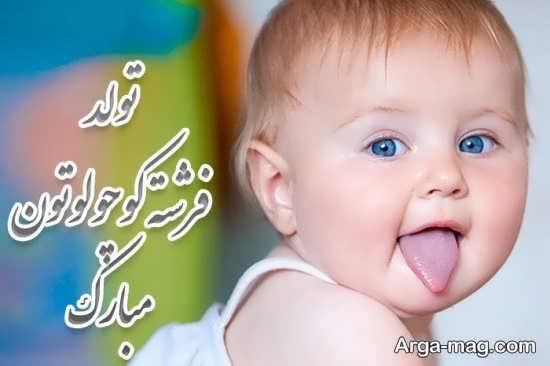 لگوی عکس تبریک تولد نوزاد