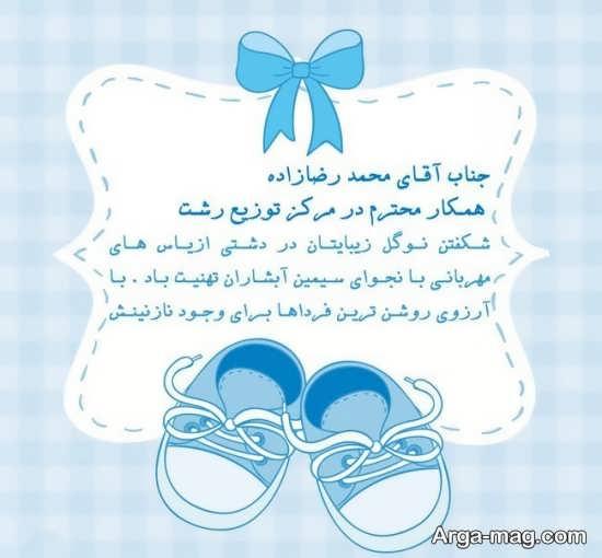 عکس نوشته قشنگ و جالب تبریک تولد کودک