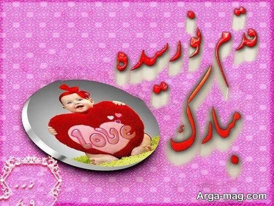 تصویر زیبا با نوشته ادبی برای تبریک تولد نوزاد