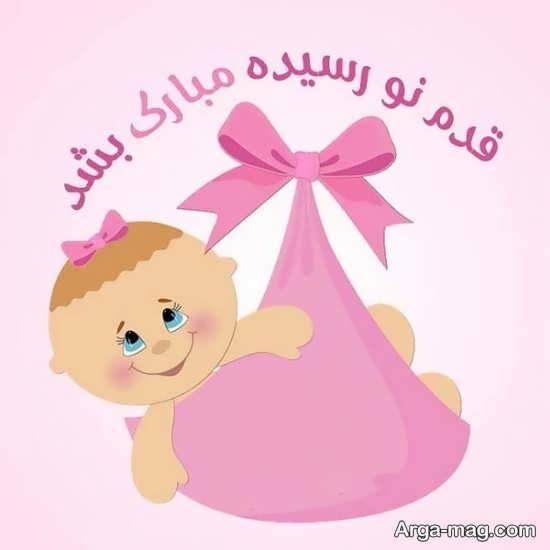 تصویر نوشته بسیار زیبا و فانتزی تبریک تولد کودک