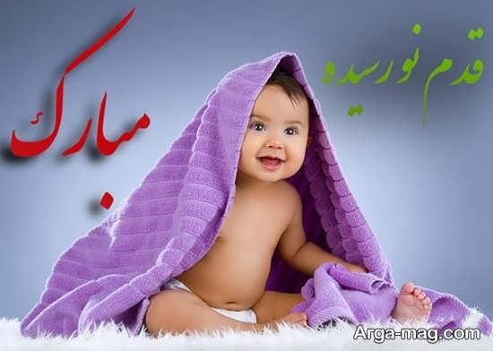عکس تبریک تولد نوزاد دوست داشتنی