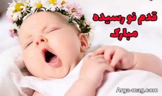 عکس تبریک تولد نوزاد بامزه