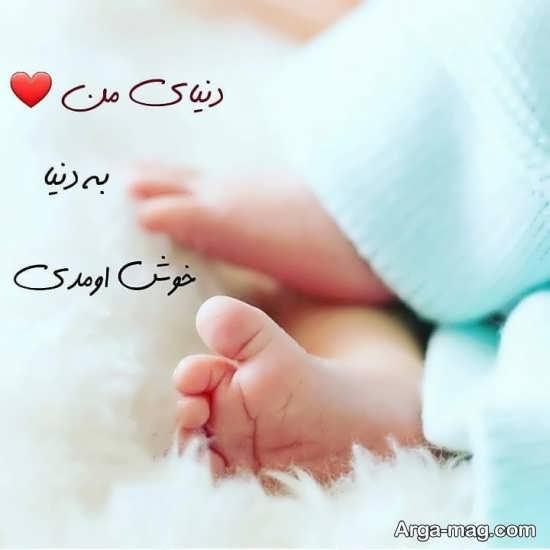 عکس تبریک تولد نوزاد برای پروفایل
