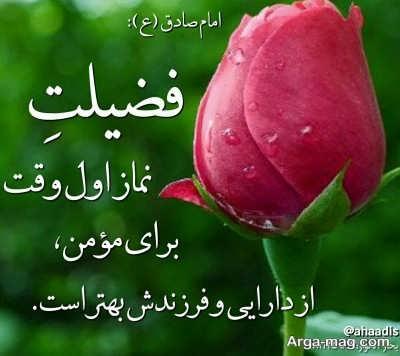 حدیث امام صادق علیه السلام برای فضیلت نماز