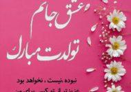 گلچینی زیبا از متن بلند تبریک تولد
