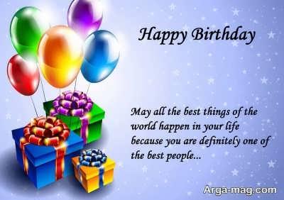 متن طولانی و زیبا برای تبریک تولد