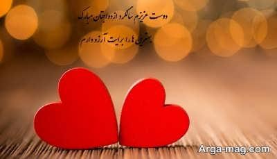 نوشته های جدید برای تبریک سالگرد ازدواج
