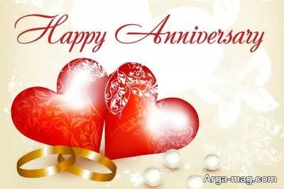 جدیدترین متن تبریک سالگرد ازدواج