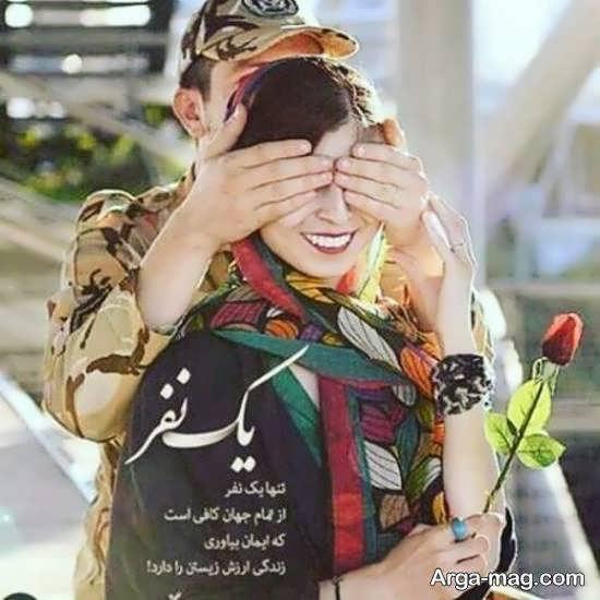 عکس نوشته هایی عاشقانه سربازی واسه پروفایل