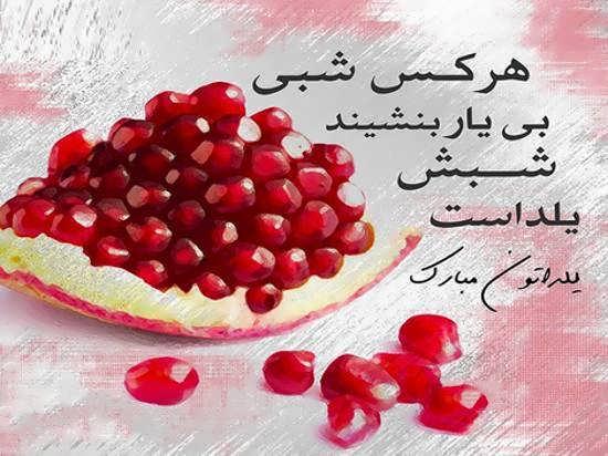 عکس نوشته احساسی و رمانتیک شب یلدا برای مخاطب خاص
