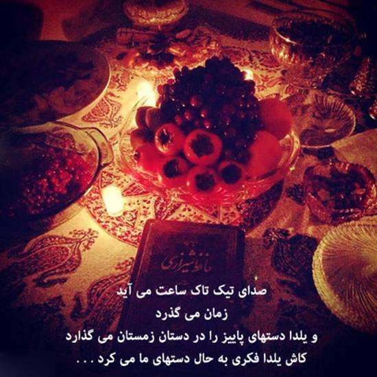 انواع عکس نوشته عاشقانه شب یلدا با موضوعات زیبا و دوست داشتنی