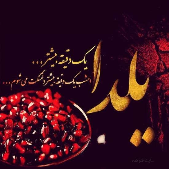تصویر نوشته عاشقانه شب یلدا از آیین سنتی ایرانی