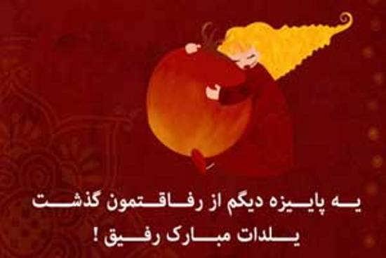 تصویر نوشته عاشقانه شب یلدا زیبا و جالب