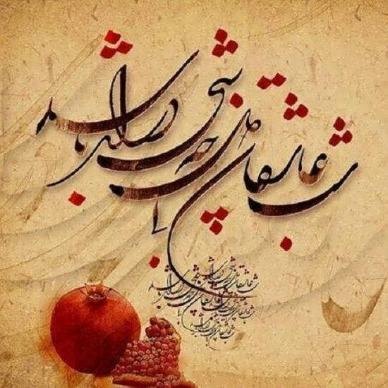 مجموعه عکس نوشته های عاشقانه زیبا و بینظیر شب یلدا
