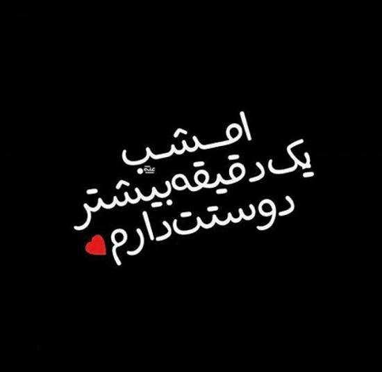 انواع عکس با متن عاشقانه شب یلدا جشن باشکوه آریایی