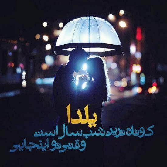 آلبوم تصویر نوشته عاشقانه شب یلدا طولانی ترین شب سال