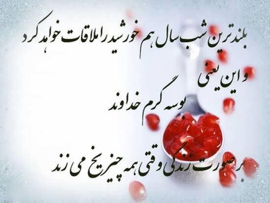 عکس با متن عاشقانه زیبای شب یلدا