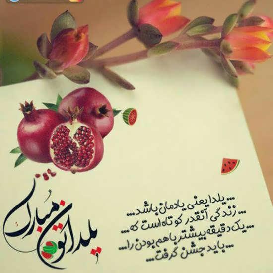 عکس نوشته عاشقانه شب یلدا با متن هایی متفاوت و خاص