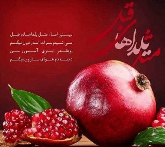 عکس نوشته عاشقانه شب یلدا زیبا و جذاب
