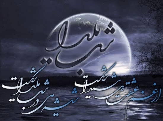نمونه های متفاوت عکس با متن عاشقانه شب یلدا برای استفاده در فضای مجازی