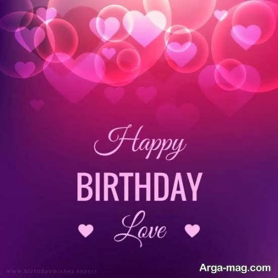نمونه هایی بینظیر و دوست داشتنی از عکس پروفایل متن دار عاشقانه برای تبریک تولد