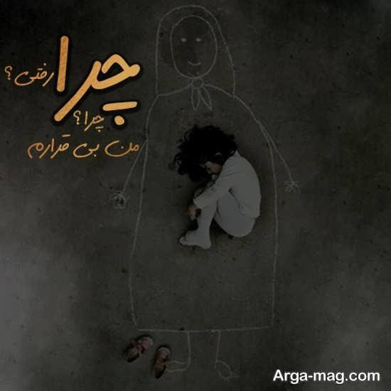 عکس نوشته زیبا برای فوت مادر
