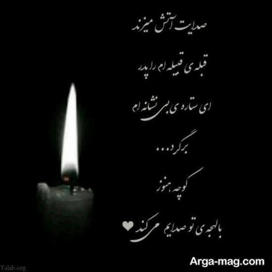 تصویر نوشته دلتنگی برای فوت پدر