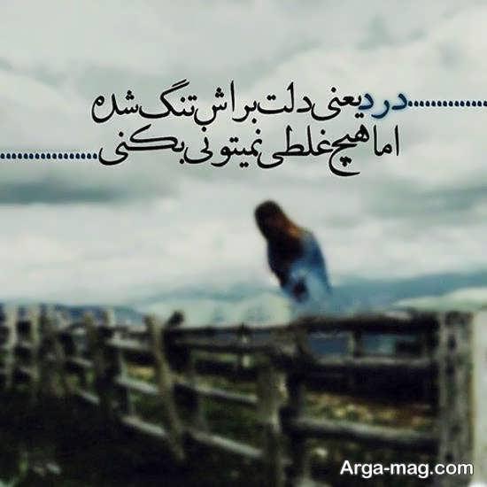 تصویر نوشته زیبا