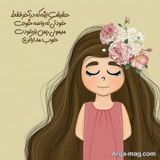 عکس نوشته خاص و زیبا دخترانه
