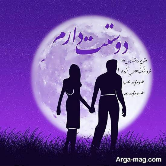 عکس نوشته زیبا و رمانتیک