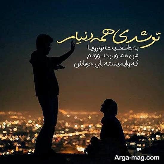عکس نوشته تیکه دار و عاشقانه