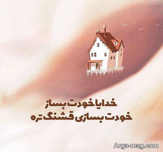 عکس با متن زیبا و غمگین