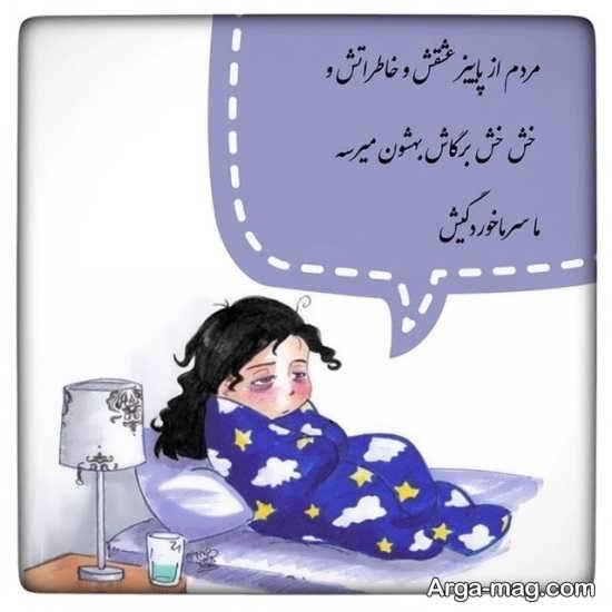 تصویر نوشته سرماخوردگی باحال