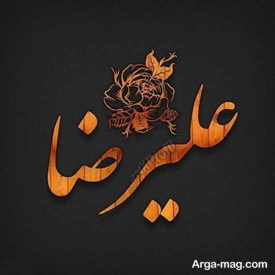 انواع عکس پروفایل اسم علیرضا