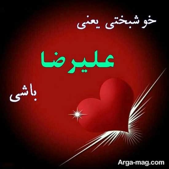 تصویر خاص و دیدنی اسم علیرضا