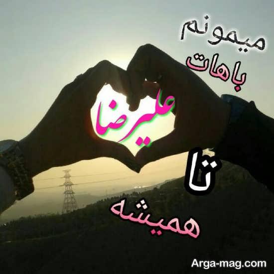 تصویر نوشته اسم علیرضا
