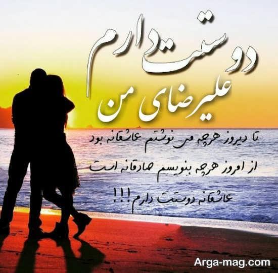 عکس نوشته عاشقانه با نام علیرضا
