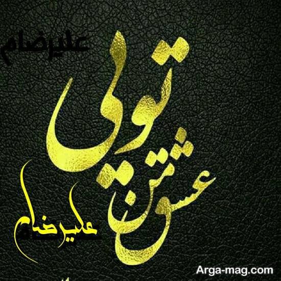 آلبوم عکس پروفایل اسم علیرضا