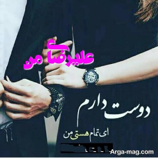 عکس نوشته خاص و دیدنی اسم علیرضا